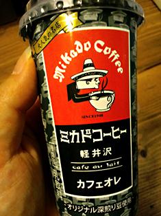 20110713_coffee.jpg