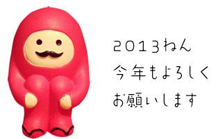 20130102.jpg